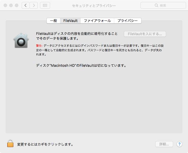 MacOSの環境設定にあるFileVaultの設定画面