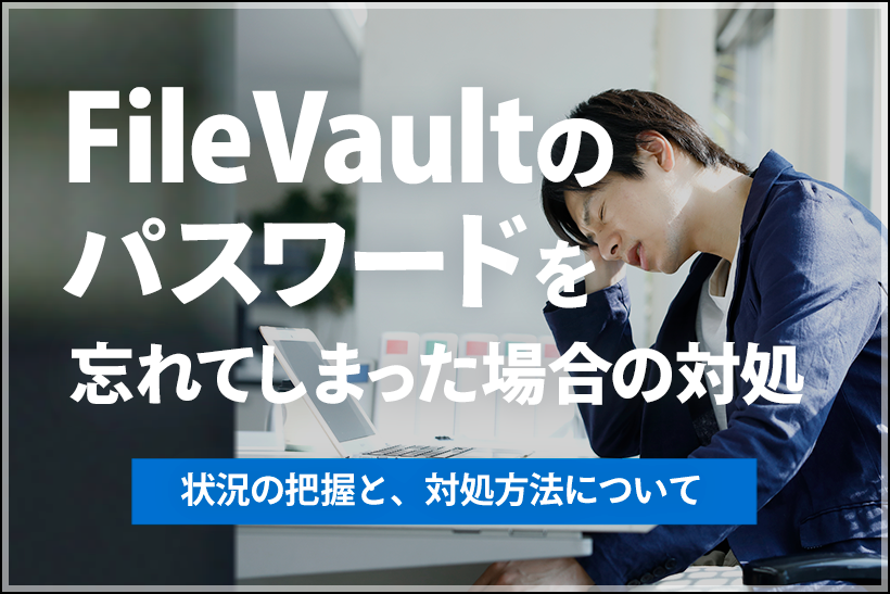 FileVaultのパスワードを忘れてしまった場合の対処