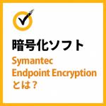 暗号化ソフトSymantec Endpoint Encryptionとは?