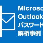 Microsoft Outlookのメールパスワード解析事例!