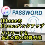 iPhoneのiTunesバックアップのパスワードを忘れた時の対処方法