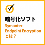 暗号化ソフトSymantec Endpoint Encryptionとは?