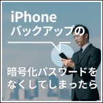 "<span class=""title"">iPhoneバックアップの暗号化パスワードをなくしてしまったら</span>"